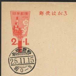 年賀はがき 1951年用羽子板※初日印付き※少シミなど