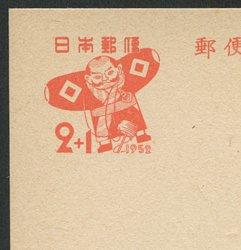 年賀はがき 1952年用やっこ凧 ※銘版付き