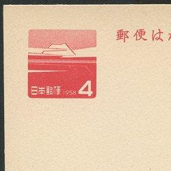 年賀はがき 1958年用富士山
