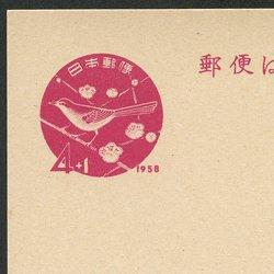 年賀はがき 1958年用梅にウグイス