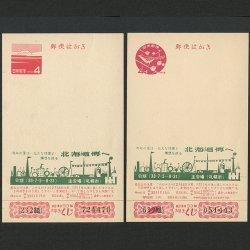 年賀はがき 1958年用北海道博広告印刷2種