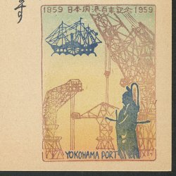 年賀はがき 1959年用イセエビ※開港100年記念印刷※印付き