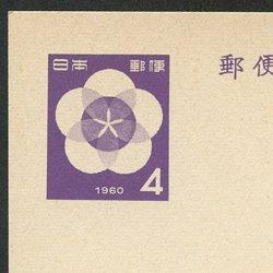 年賀はがき 1960年用梅花模様