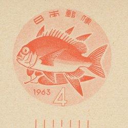 年賀はがき 1963年用鯛※経年の少シミとかすかなシワ