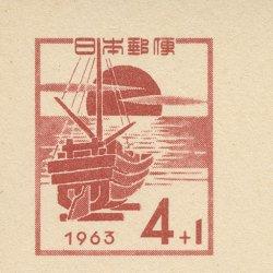年賀はがき 1963年用日の出と舟