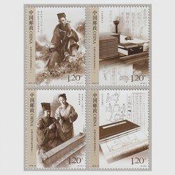 中国 2018年中国古代科学者と著作4種