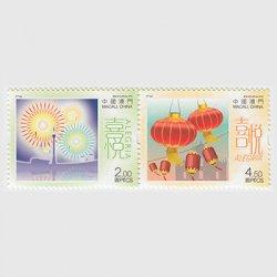 中国マカオ 2018年喜び2種連刷