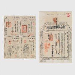 中国マカオ 2018年漢文文書
