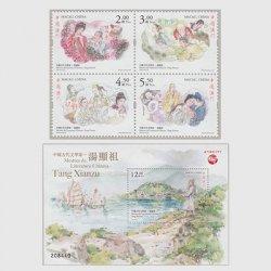 中国マカオ 2018年中国文学の巨匠「湯顕祖」