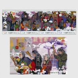中国マカオ 2009年観音開庫