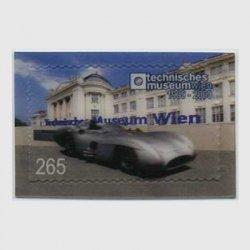 オーストリア 2009年ウィーン科学技術博物館