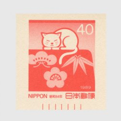 年賀はがき 1989年用ネコと松竹梅