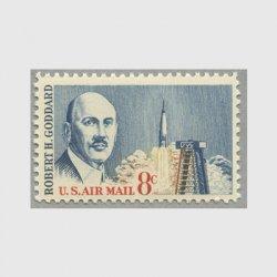 アメリカ 1964年航空切手 発明家ロバート・ゴダード