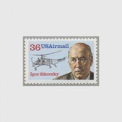 アメリカ 1988年航空切手 発明家イーゴリ・シコールスキイ