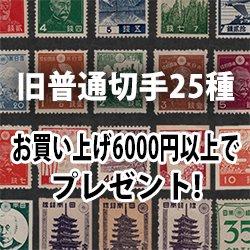 旧普通切手25種(お買上6000円以上で無料進呈)