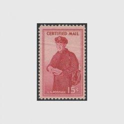 アメリカ 1955年保証郵便用切手