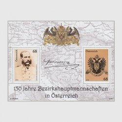 オーストリア 2018年オーストリア地方行政150年
