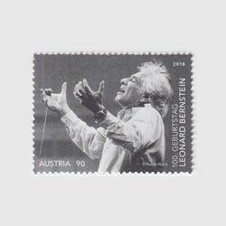 オーストリア 2018年レナード・バーンスタイン生誕100年