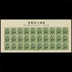 1948年全国緑化シート