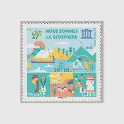 フランス 2018年ユネスコ用公用切手「人間と生物圏」(MAB)計画