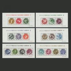 みほん字入東京オリンピック募金小型シート6種