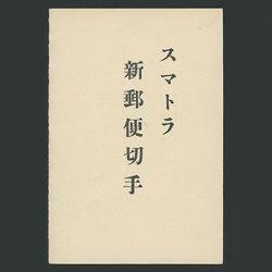 南方占領地スマトラ 1943年普通切手12種