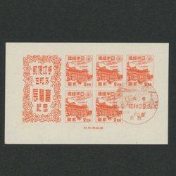 1947年 京都展小型シート・小型印付