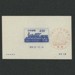1947年 鉄道75小型シート・特印付