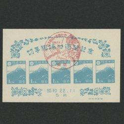 1947年 切手趣味週間小型シート・特印付