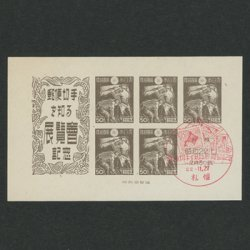 1947年 札幌展小型シート・小型印付