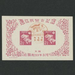 1948年 大阪展小型シート・小型印付