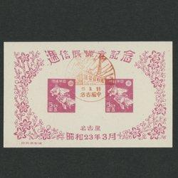 1948年 名古屋展小型シート・小型印付