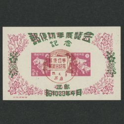 1948年 三島展小型シート・小型印付