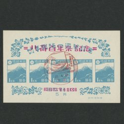 1948年 北斎100年小型シート・小型印付