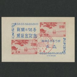 1948年 青森展小型シート・小型印付
