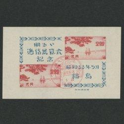 1948年 福島展小型シート・小型印付