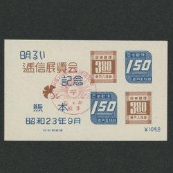 1948年 熊本展小型シート・小型印付