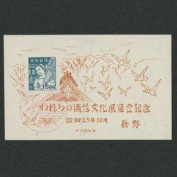 1948年 長野展小型シート・小型印付