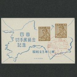 1948年 四国展小型シート・小型印付
