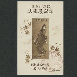1948年 金沢高岡展小型シート・小型印付