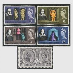 イギリス 1964年シェークスピア生誕400年5種