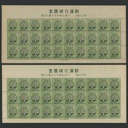 1948年 全国緑化 30面シート 版違い2種