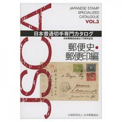 日本普通切手専門カタログ Vol.3 郵便史・郵便印編