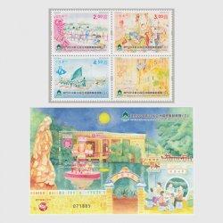 中国マカオ 2018年第35回アジア国際切手展3次