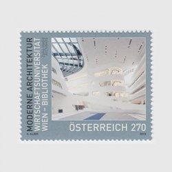 オーストリア 2018年ウィーン大学経済学部図書館