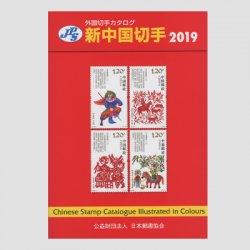 新中国切手カタログ2019
