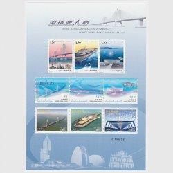 中国マカオ 2018年港珠澳大橋プレゼンテーションパック