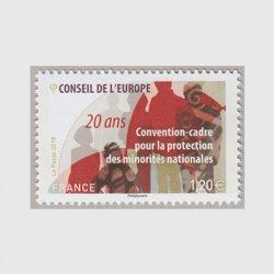 フランス 2018年公用切手 欧州評議会用