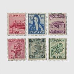 沖縄 第2次普通切手6種セット (未使用使用済混合)