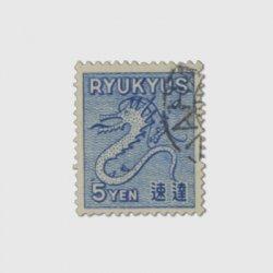 沖縄 速達切手 (使用済)